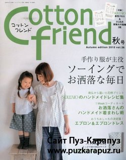 Cotton Friend Vol.36 2010