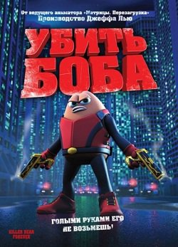 Убить Боба / Killer Bean Forever (2009) HDRip