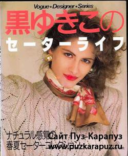 Vogue Designer series Japanese NV6530, 1988