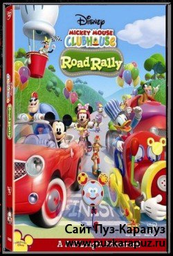 Клуб Микки Мауса: Гонки / Mickey Mouse Clubhouse: Road Rally / 2010 / DVDRip + DVD 5