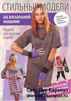 Машинное вязание для детей модели с описанием