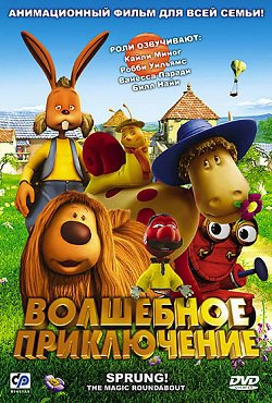 ��������� ����������� / The Magic Roundabout (2005) BDRip (AVC)
