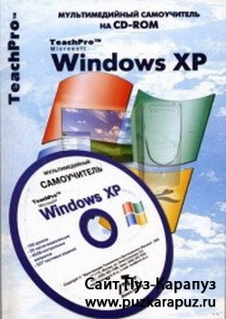 TeachPro - Microsoft Windows XP. Базовый курс