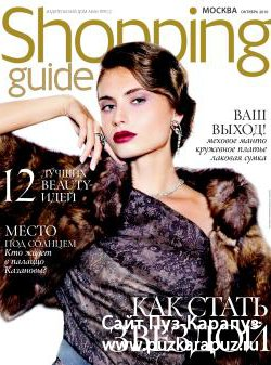 Shopping GUIDE №10 (октябрь 2010)