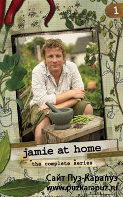������ ������ � ���� ����. ������ / Jamie at home. first season (2005 / 277 Mb / DVDRip)