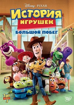 ������� �������: ������� ����� / Toy Story 3 (2010) DVDRip