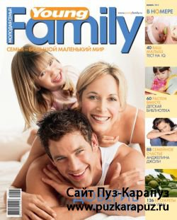 Young Family №11 (ноябрь 2010)