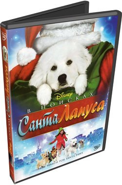 � ������� ����� ������ / The Search for Santa Paws (2010) DVDRip