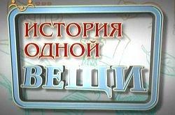 История одной вещи / 2010 / IPTVRip