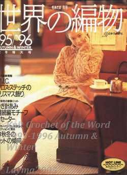 Knit Crochet of the Word 1995-1996 Autumn & Winter