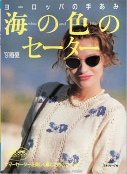 Let's Knit Series NV6699 1991