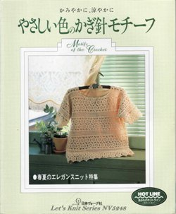Let's Knit Series NV5248 1995
