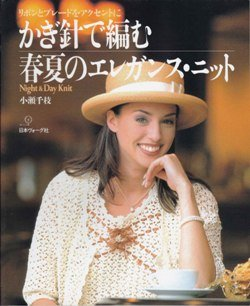 Let's Knit Series NV5724 1998