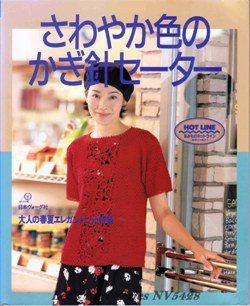 Let's Knit Series NV5428 1996