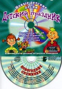 Музыка для проведения конкурсов с детьми