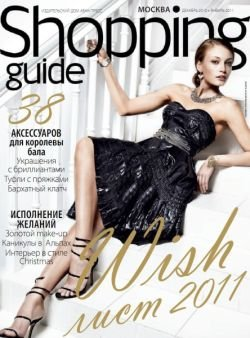 Shopping Guide №12 (декабрь 2010)