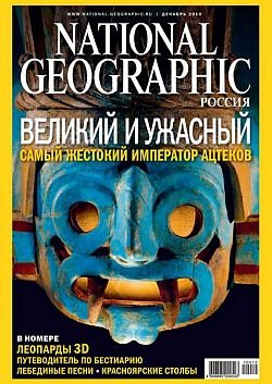 National Geographic №12 (декабрь 2010)