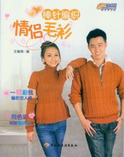 Knitting weaving.Couple sweaters №2 2010