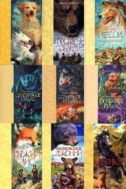 Серия: Звери, вперед! (13 книг) [2005-2008, FB2, RTF, eBook ]