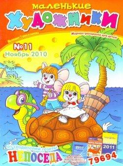 """Журнал """"Маленькие художники"""" №11 2010"""