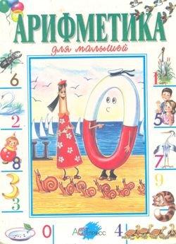Арифметика для малышей
