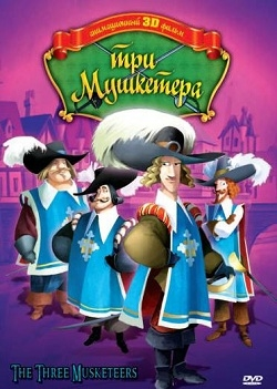 Три мушкетера / The Three Musketeers (2010) DVDRip