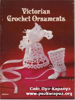 Victorian Crochet Ornaments