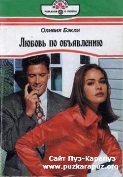 По объявлению 1996 читать знакомства год