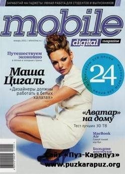 Mobile Digital Magazine №1 (январь 2011)