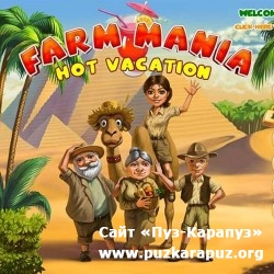 Farm Mania: Hot Vacation (2011/Eng/PC)
