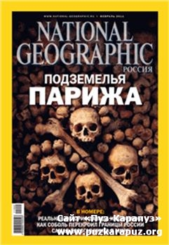 National Geographic � 2 �� 2011 (������)