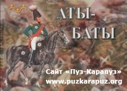 Аты-Баты / 2008 / IPTVRip