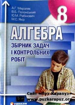 Решебник по Сборнику с Алгебры 10 Класс Мерзляк