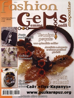 Fashion Gems №1 2008