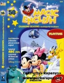 ���������� ���� � ������� ������: ����� 50. ������� ���� / Disney Magic English 50. Changing Seasons. Playtime / DVD5 / 2010