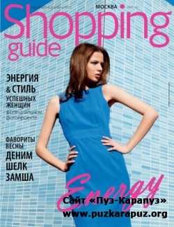 Shopping Guide №3 (март 2011)