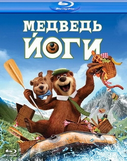 Медведь Йоги / Yogi Bear (2011) BDRip + HDRip