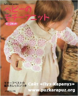 Let's knit series NV4323 2007 0-24 Baby