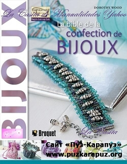 La bible de la confection de bijoux