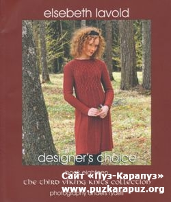 Designer's Choice Book 18: The Third Viking Knits collection