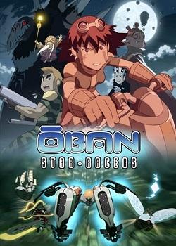 ОБАН Звездные Гонки / Oban Star Racers (26 серий из 26) (2006) DVDRip