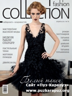 Fashion Collection №4 (апрель 2011)