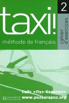 Robert Menand и др. Taxi! 2 - Cahier d'Exercices