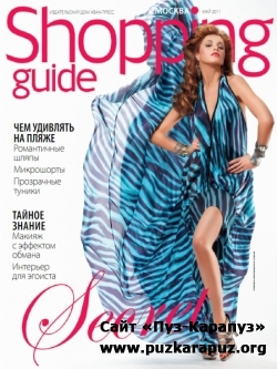 Shopping Guide №5 (май 2011)