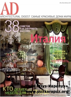 AD/Architectural Digest №6 (июнь 2011)