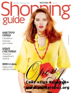 Shopping Guide №6 (июнь 2011)
