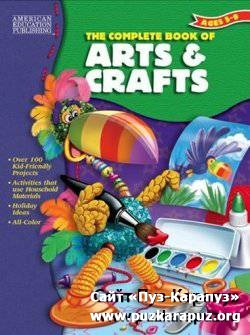 ������� ����� ������� Complete Book of Arts & Crafts
