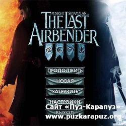 M. Night Shyamalan: The Last Airbender (2011/Rus/Full)