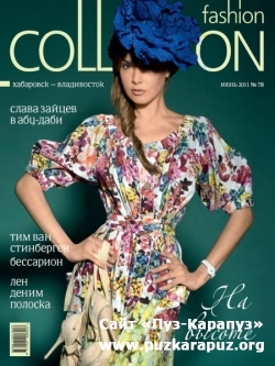 Fashion Collection №6 (июнь 2011)