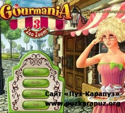 Gourmania 3: Zoo Zoom/�������� 3. �������� ������� (RUS+Eng/Full/2011)